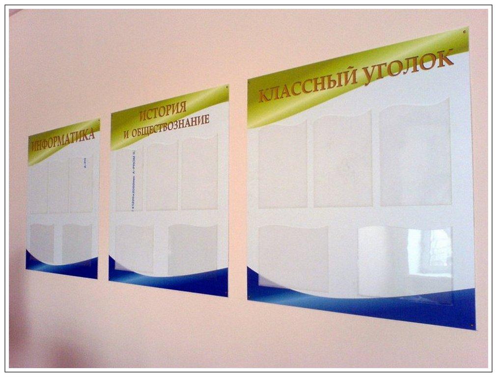 Информационный стенд в школу своими руками