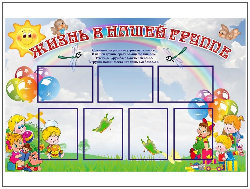 Изготовление стендов для детских садов своими руками